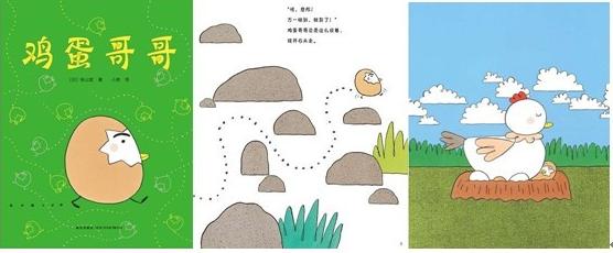 阅读——关于蛋的联想